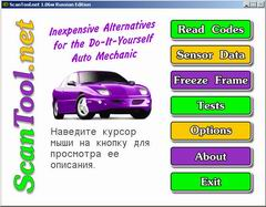 ScanTool.net v.1.08 RUSSIAN EDITION