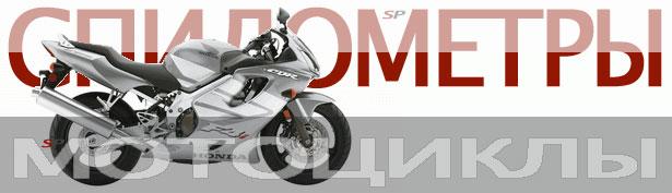 Коррекция пробега спидометра, Ducati